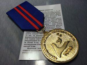 Медаль «Қазақстан ұстазы» II-степени