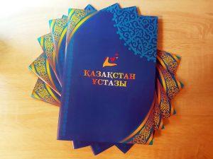 07-1-2020: «QAZAQSTAN USTAZY» энциклопедиялық журналына енгізілетін педагогтар тізімі